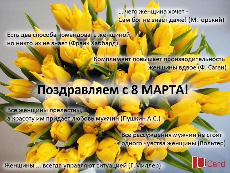 Поздравление 8 марта партнер